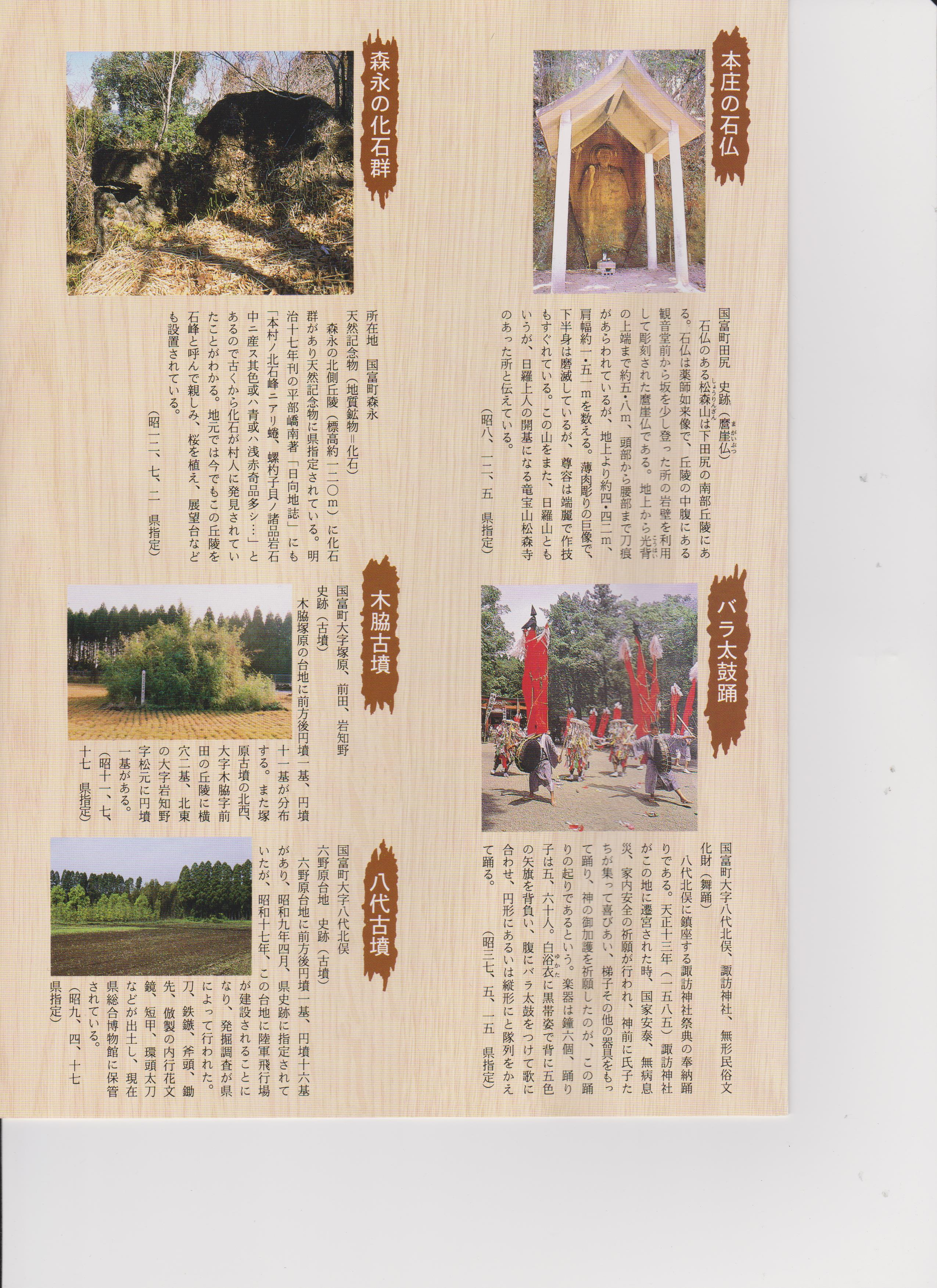 国富町本庄地区文化財案内板 - kunitomigakuouen ページ!